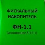 Фискальный накопитель (ФН) 15 мес.