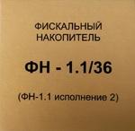 Фискальный накопитель (ФН) 36 мес.