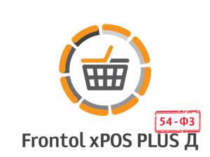 Frontol xPOS PLUS Д фото
